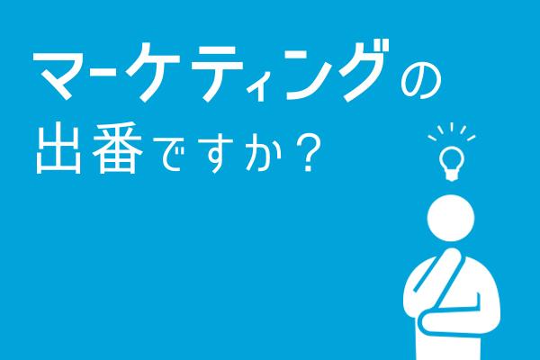 【電子版】マーケティングの出番ですか? (28)「顧客戦略の温故知新」
