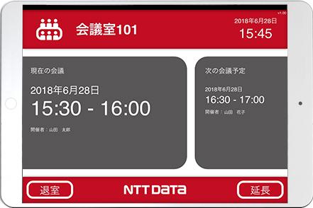 会議室、クラウド予約で無駄なく運用 NTTデータジェトロニクス