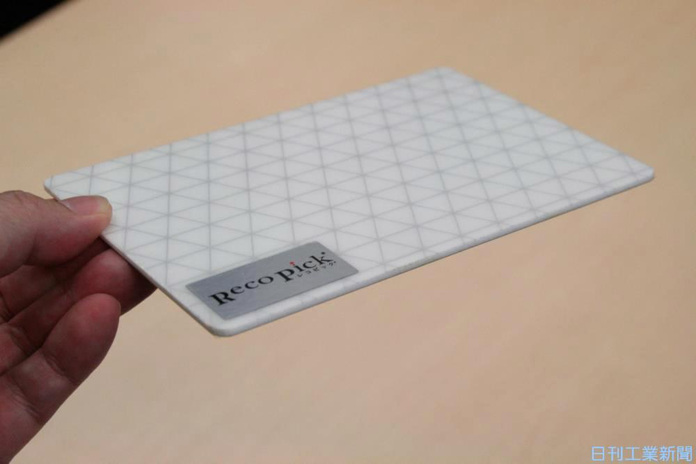 帝人、RFIDで在庫管理 コンビニ向けシステム