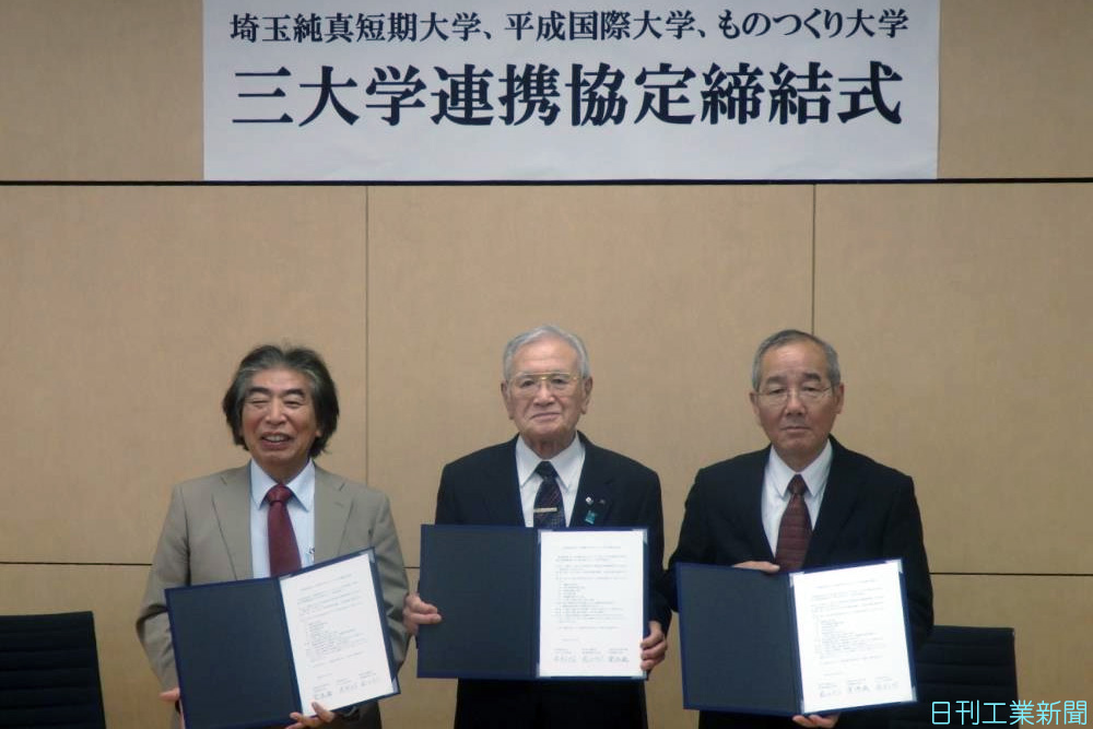 埼玉県北東部の3大学が連携 教員...