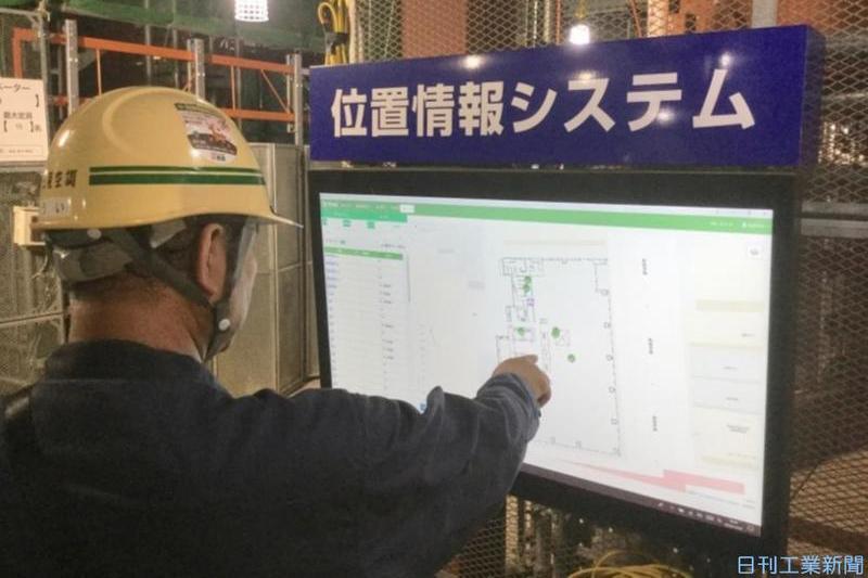 鹿島、資機材の在庫管理を効率化 モニターで位置把握
