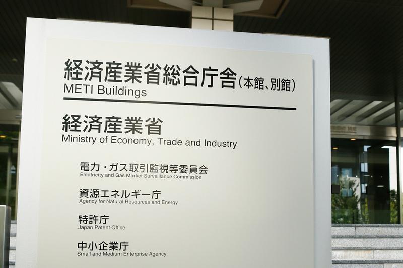 企業庁など、事業承継推進ブロック会議 「関東」新潟で29日