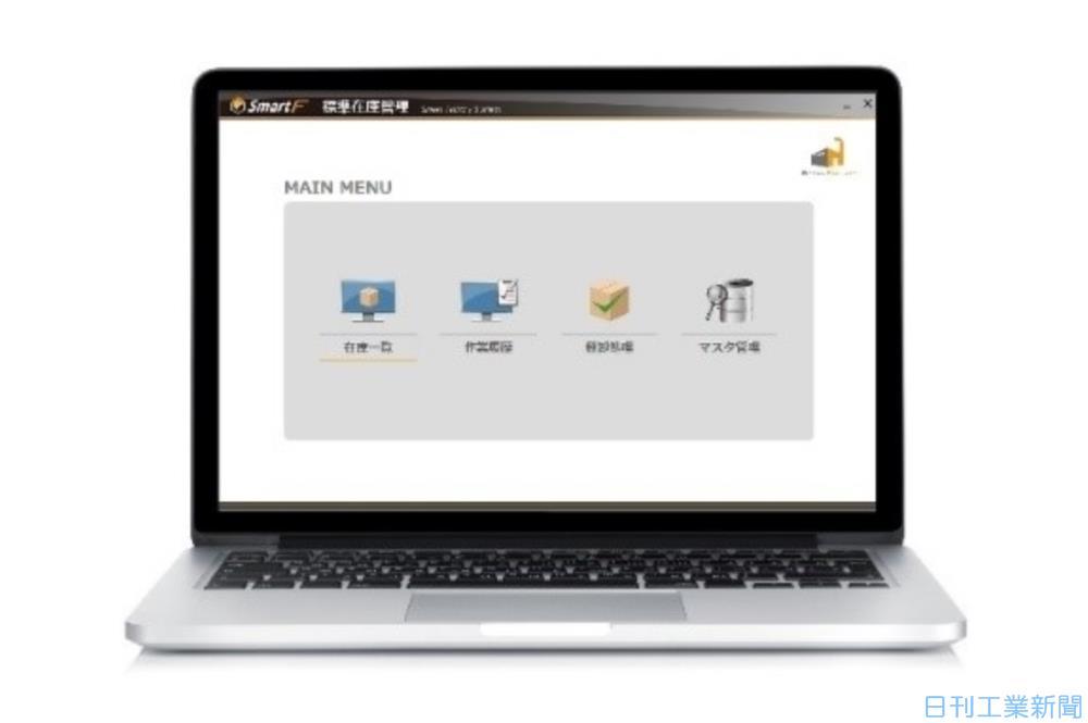 ネクスタ、工場管理業務をシステム化 クラウドサービス