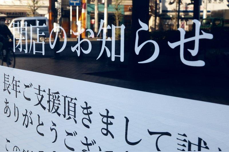 石川県事業者支援ワンストップコールセンター