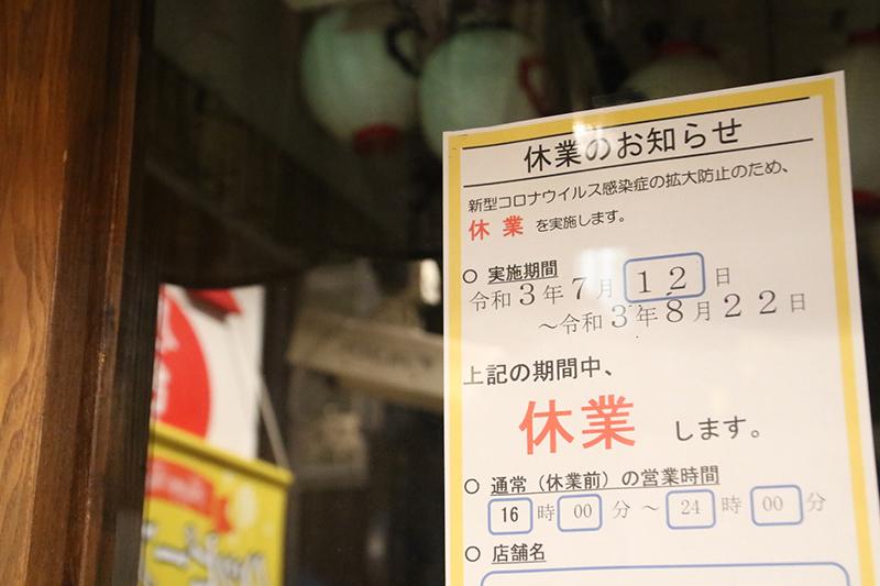 &新型コロナ/感染防止協力金、早期支給の申請受け付け 東京都