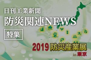 日刊工業新聞-防災関連NEWS Powerd by 2019防災産業展in東京
