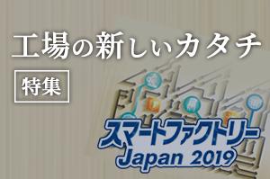 工場の新しいカタチ【スマートファクトリーJapan2019】