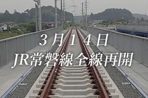 3月14日 JR常磐線全線再開