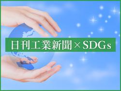 企業のSDGs活動を紹介-日刊工業新聞×SDGs