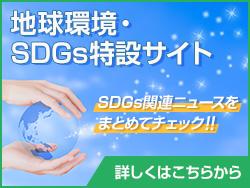 SDGs関連ニュースをチェック! 地球環境・SDGs特設サイト