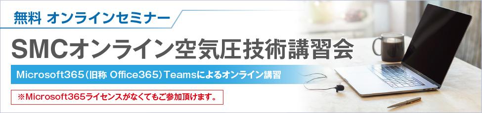 SMCオンライン空気圧技術講習会