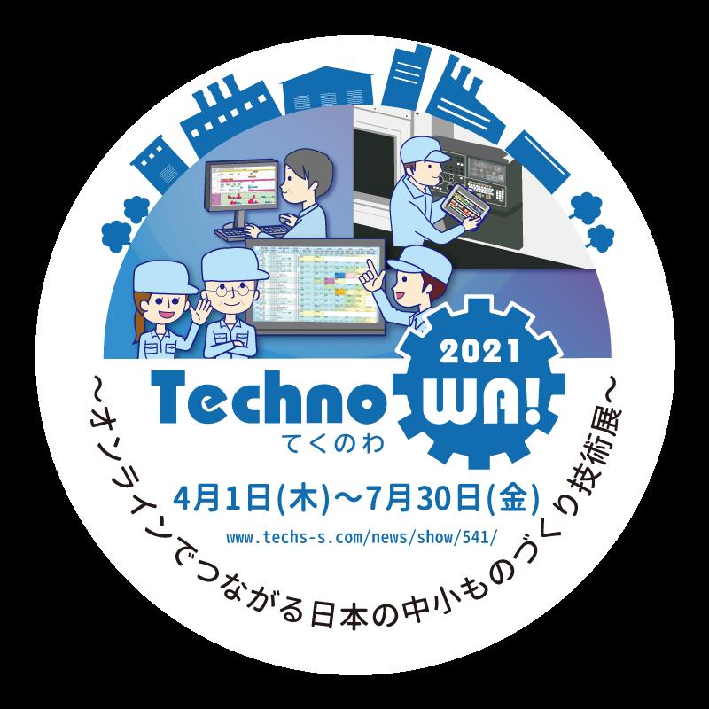 【初開催!】全国の中小製造業を支援するテクノア主催のオンライン展示会 『Techno WA!~てくのわ~』2021年4月1日より開催!