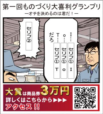 大賞は商品券3万円!テクノア初の公募イベント 『オチを決めるのは君だ! 第一回ものづくり大喜利グランプリ』