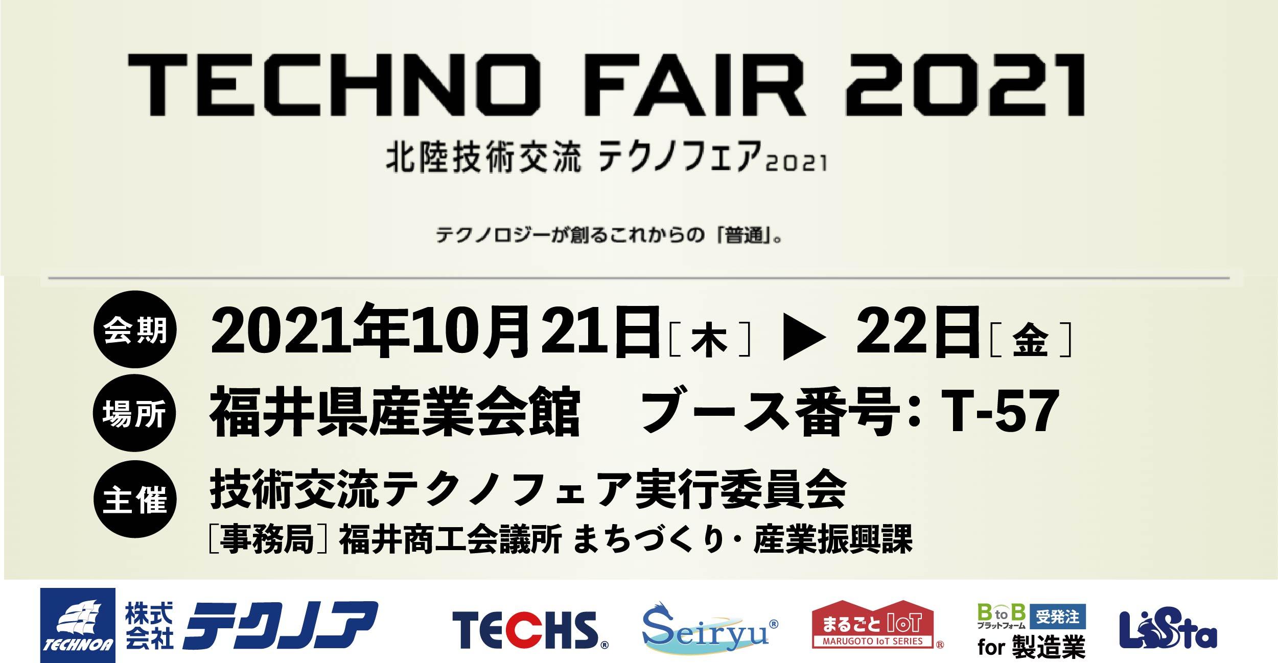 北陸技術交流 テクノフェア2021