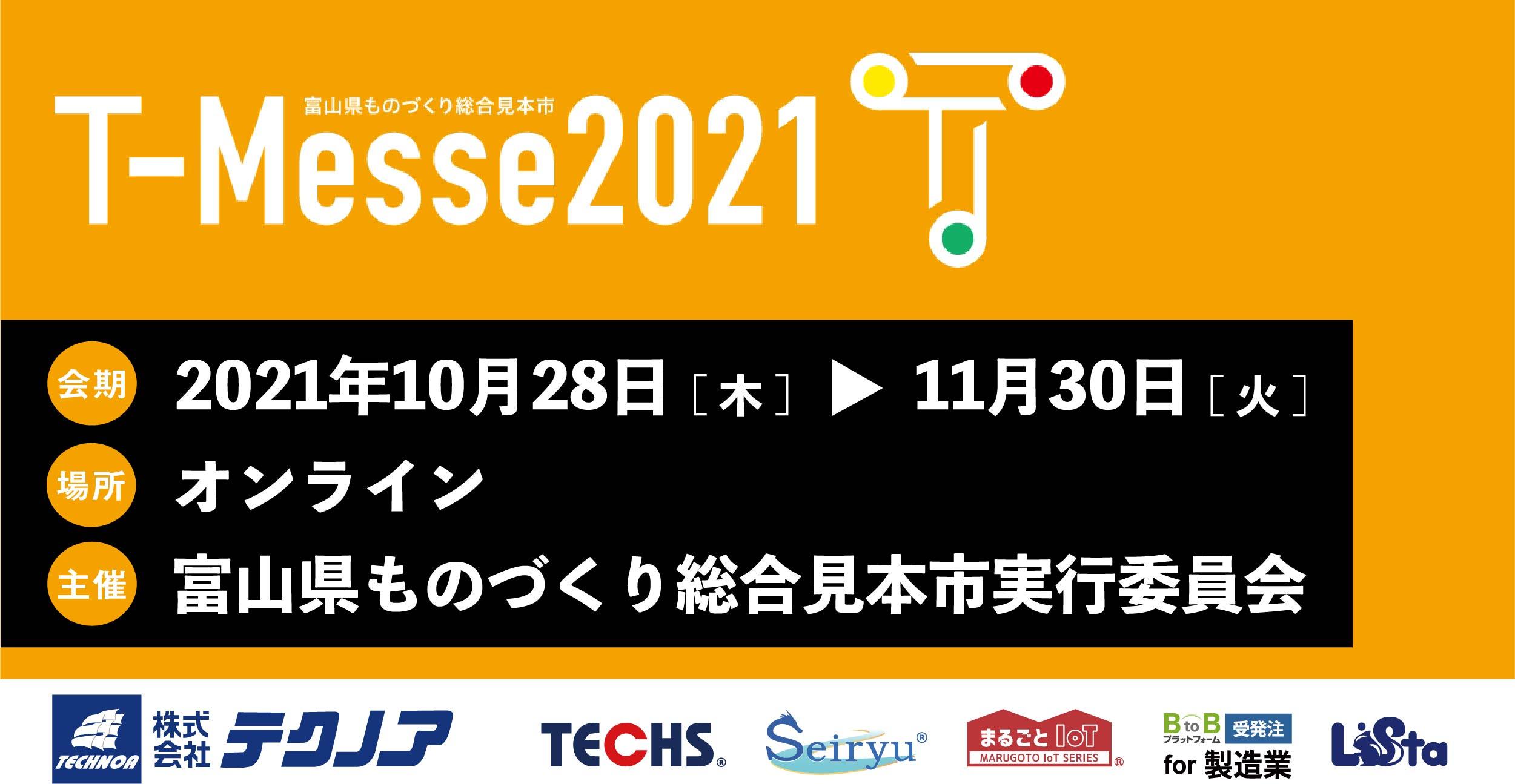 T-Messe2021 富山県ものづくり総合見本市