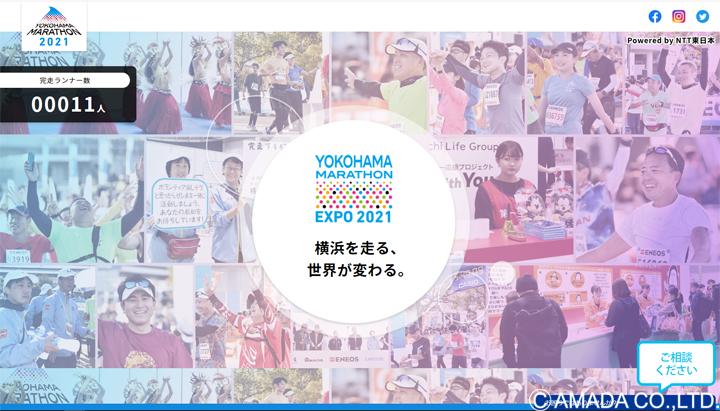 横浜マラソン ONLINE EXPO 2021